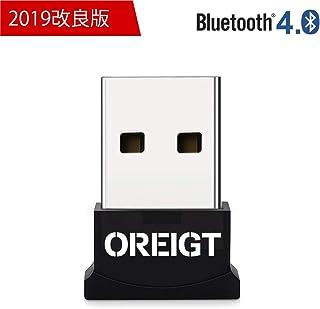 2019新版 Bluetoothアダプタ Bluetooth 4.0 USBアダプタ Windows10 apt-X対応 Bluetoothレシーバー ワイヤレスアダプタ ブルートゥースUSBドングル Bluetooth Dongle CSR Class2 無線USB 超小型USB 省エネ 日本語説明書付
