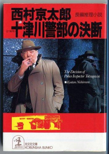 十津川警部の決断 (光文社文庫)