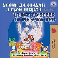 I Love to Sleep in My Own Bed (Serbian English Bilingual Book - Cyrillic alphabet) (Serbian English Bilingual Collection - Cyrillic)
