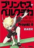 プリンセス・ベルクチカ Proyekt-0 (ファミ通文庫)