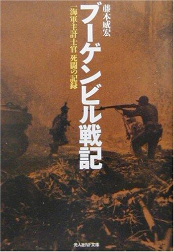 ブーゲンビル戦記―一海軍主計士官死闘の記録 (光人社NF文庫)