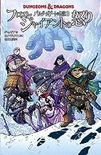 DUNGEONS & DRAGONS ダンジョンズ&ドラゴンズ バルダーズゲートの伝説 コミック 全3巻セット