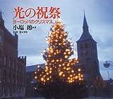 光の祝祭―ヨーロッパのクリスマス