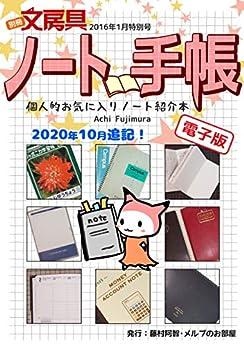 [藤村阿智]のノート・手帳 わたしと手帳のふたりきり。 (メルプのお部屋)