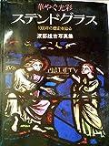 華やぐ光彩ステンドグラス―1000年の歴史を辿る 渡部雄吉写真集 (1982年)