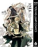 Levius/est[レビウス エスト] 6 (ヤングジャンプコミックスDIGITAL)