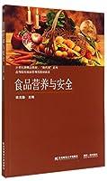 21世纪新概念教材·换代型系列·高等院校旅游管理类教材新系·食品营养与安全