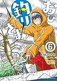 おひ釣りさま 6 (6) (少年チャンピオン・コミックス・タップ!)
