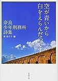 空が青いから白をえらんだのです ―奈良少年刑務所詩集― (新潮文庫)