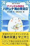 アイシテル物語(6) ハテシナ海の青空(下) (講談社青い鳥文庫)