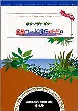 ボサノバギター名曲コード進行ナビ下 (Hisashi‐kun's chatter book)