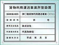 貨物利用運送事業所登録票(事務所用)高級アクリルガラス色
