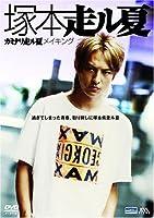 塚本走ル夏 カミナリ走ル夏メイキング [DVD]