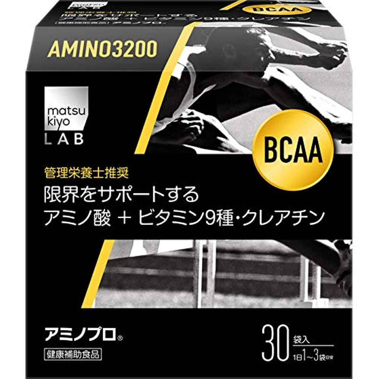 不測の事態初期の発火するmatsukiyo LAB アミノプロ 30包