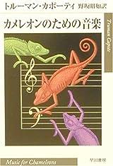 カメレオンのための音楽 (ハヤカワepi文庫)