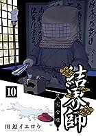 完全版 結界師 第10巻