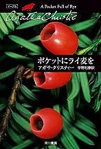 表紙: ポケットにライ麦を (クリスティー文庫) | 宇野 利泰