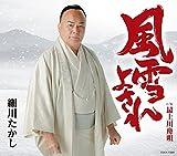 最上川舟唄 / 細川たかし
