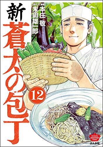 新・蒼太の包丁(分冊版) 【第12話】 (ぶんか社グルメコミックス)