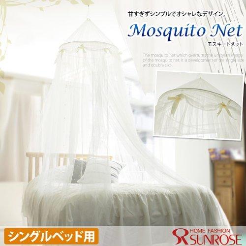 モスキートネット (シングルベッド用・1人用ベッド用) 蚊帳 アイボリー