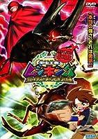 劇場版 甲虫王者ムシキング グレイテストチャンピオンへの道 [DVD]