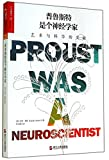 Proust Was a Neuroscientist(Chinese Edition)