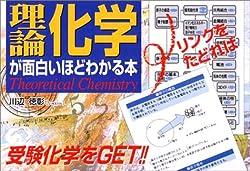 重要ポイントをコンパクトにまとめました 『理論化学が面白いほどわかる本』