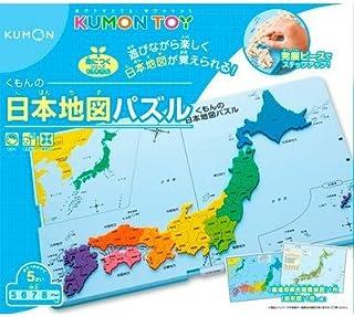 KUMON くもん くもんの日本地図パズル PN-30 5歳以上~/知育玩具/プレゼント/お祝い/ギフト/誕生日