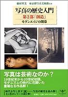 写真の歴史入門 第2部「創造」モダンエイジの開幕 (とんぼの本)