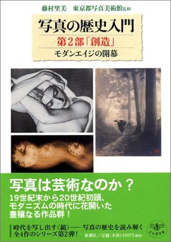 写真の歴史入門 第2部「創造」モダンエイジの開幕 (とんぼの本)の詳細を見る