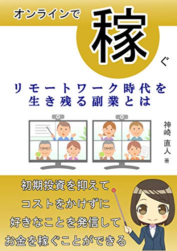 Earn online: What is a sideline that survives the era of remote work (Japanese Edition)