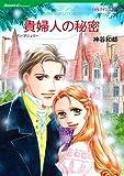 貴婦人の秘密 (ハーレクインコミックス)