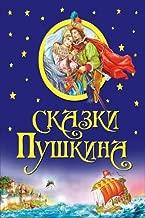 Skazki Pushkina (Russian Edition)