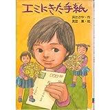 エミにきた手紙 (くもんの幼年童話シリーズ)
