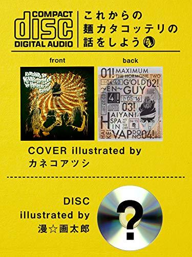 『これからの麺カタコッテリの話をしよう―新曲CD+漫画一冊 ([バラエティ])』の2枚目の画像