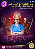 Arth Marathi Diwali Ank 2020: अर्थ मराठी दिवाळी अंक २०२० (Marathi Edition)