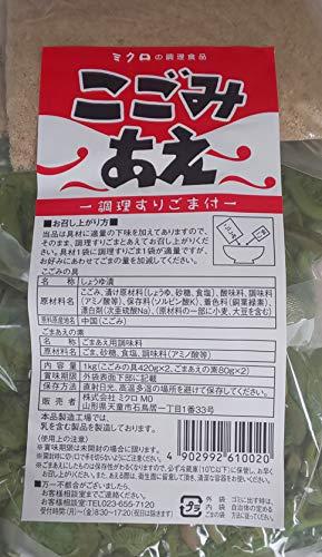 山菜 小鉢 こごみ 胡麻 和え 1kg×12P 業務用 調理すりごま入り