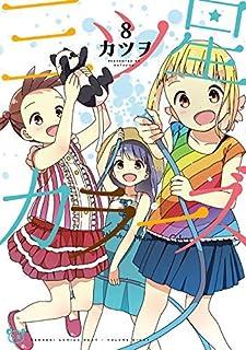 【コミック】三ツ星カラーズ(全8巻)