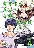 教え子がAV女優、監督はボク。(4) (裏少年サンデーコミックス)