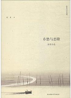 乡愁与恋歌徐鲁 著 9787561388549