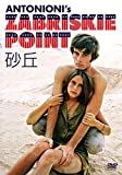 砂丘 [DVD]
