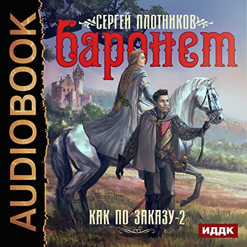 Baronet (Russian Edition) audiobook cover art