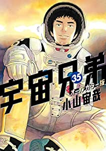 宇宙兄弟 オールカラー版(35) (モーニングコミックス)