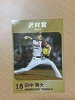 ベースボールカード 2012年 田中将大 沢村賞記念 楽天イーグルス マー君