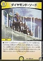 デュエルマスターズ DMEX11 8/42 ダイヤモンド・ソード (R レア) Wチームドッキングパック チーム銀河&チームボンバー (DMEX-11)