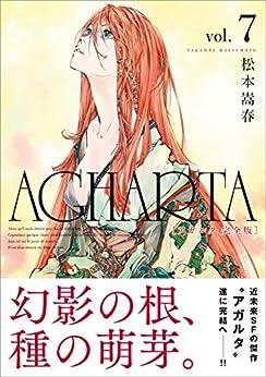 [松本 嵩春]のAGHARTA - アガルタ - 【完全版】 7巻 (ガムコミックス)