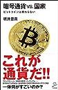 暗号通貨VS.国家 ビットコインは終わらない