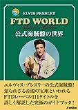 FTD WORLDエルヴィス・プレスリー―公式海賊盤の世界
