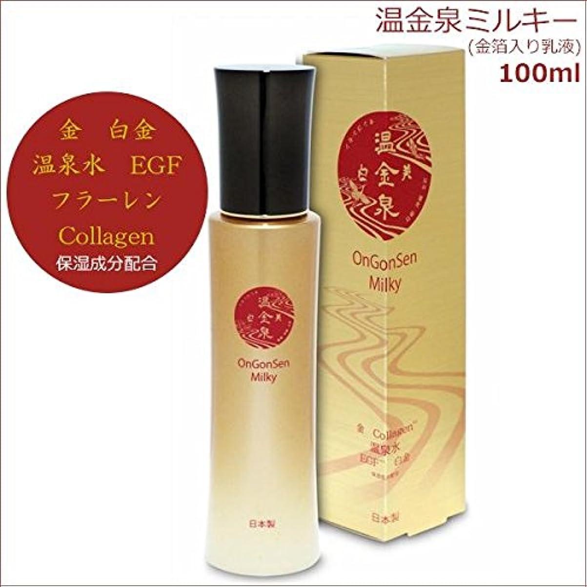 ワット複合リハーサル日本製 HiROSOPHY ヒロソフィー 温金泉(オンゴンセン)ミルキー (金箔入り乳液) 100ml