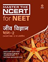 Master The NCERT for NEET Jeev Vigyan Part - 2 2020